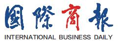 International Business Daily Media 国际商报